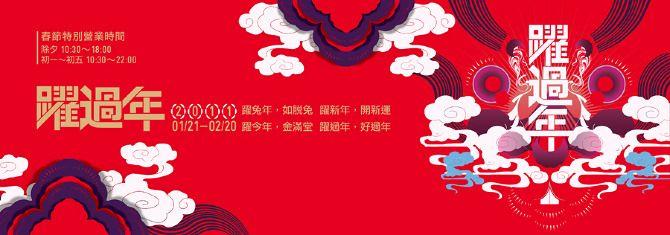 躍過年 - zhongxing.h