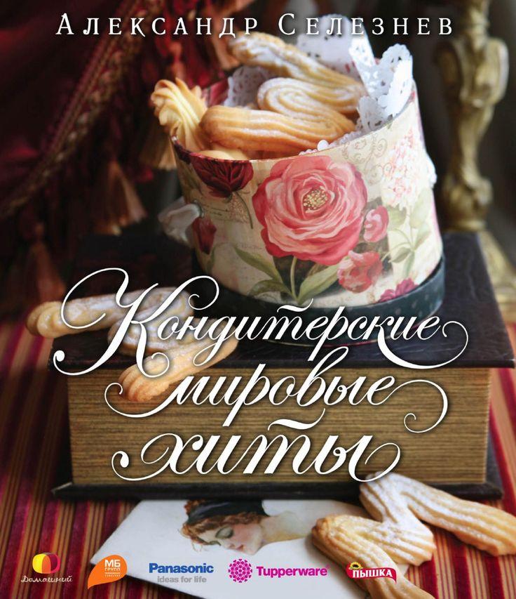 A.Селезнев Кондитерские мировые хиты by Svitlana Povazhna