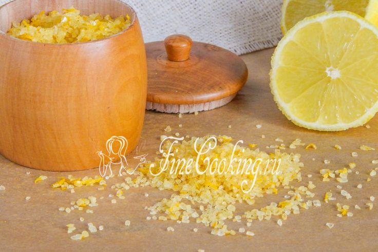 Лимонная соль - рецепт с фото