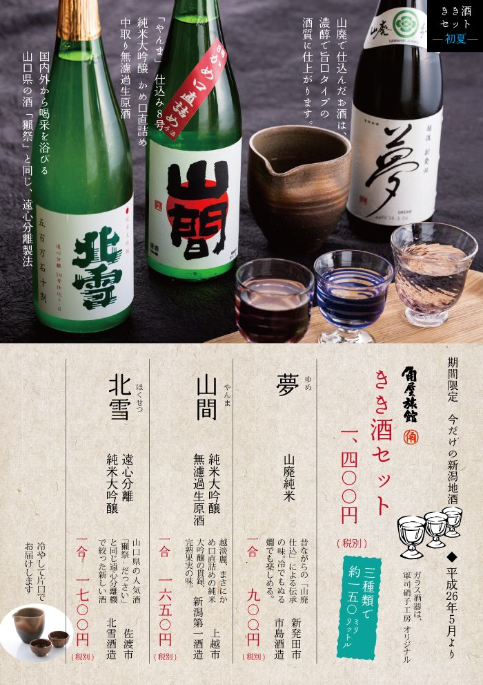 にいがた地酒の宿 新緑の利き酒セット