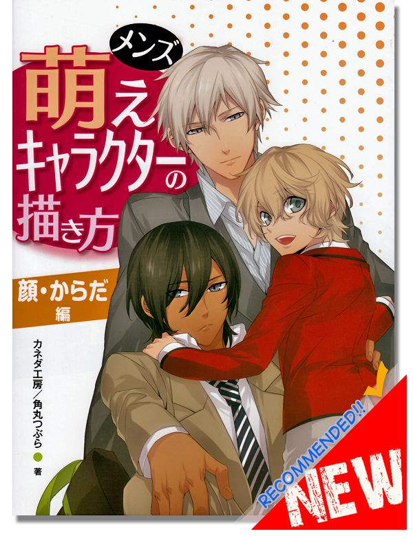 How to Draw Moeoh Characters - Men Reference Book