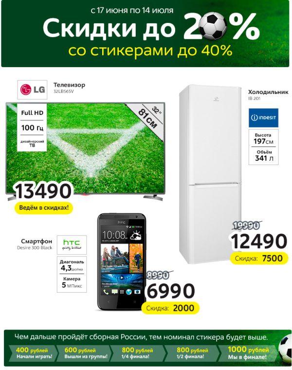 В М.Видео скидки до 40% в честь Чемпионата мира по футболу!    http://couponera.ru/coupon/mvideo-brasil/  #компьютеры #электроника #телефоны #планшеты #аксессуары #бесплатные #купоны #промокоды #скидки