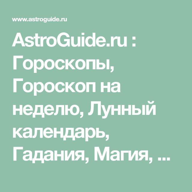 Представляем вашему вниманию ежедневно обновляемый подробный гороскоп на завтра для всех знаков зодиака.