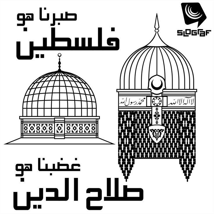 صبرنا هو فلسطين |  غضبنا هو |  صلاح الدين |  #سلوغراف ©SFO1ZH |  استخدام رخصة تجارية يتطلب!
