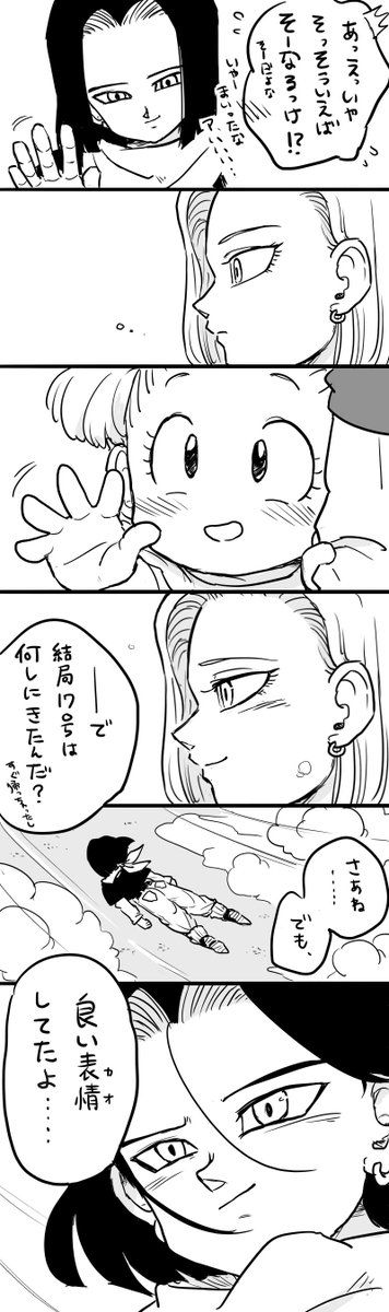 Android 17 ~ Android 18 ~ Marron