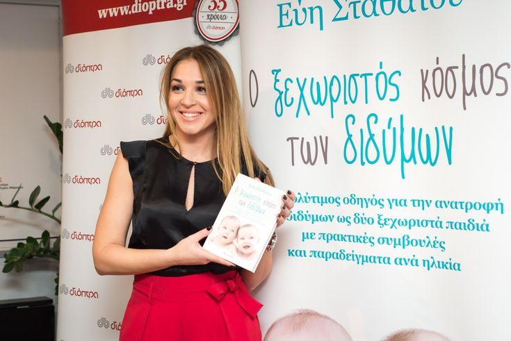 Η Εύη Σταθάτου είναι blogger (mytwins.gr) η οποία, μάλιστα, ίδρυσε το πρώτο site για διδυμογονείς… Δεν στάθηκε, όμως, σε αυτό! …