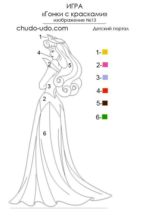 "Веселые раскраски по цифрам ""Принцесса-Лебедь"""