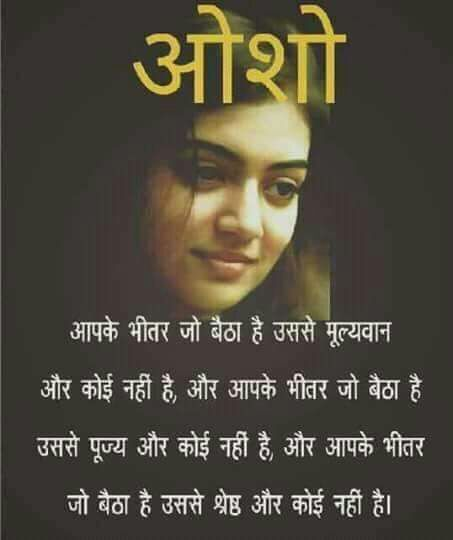 Pin By Sushma Kulesh On Osho Hindi Quotes Osho Quotes