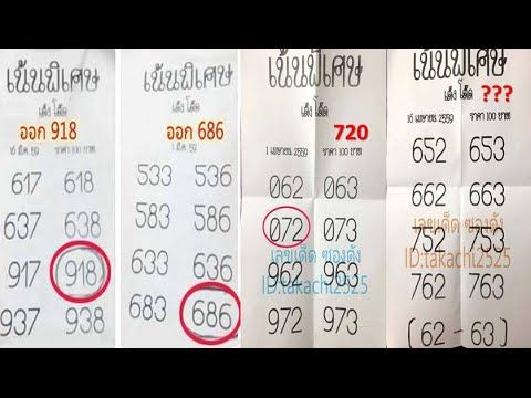 thai lottery 2017-thai lottery result today - (More info on: https://1-W-W.COM/lottery/thai-lottery-2017-thai-lottery-result-today/)