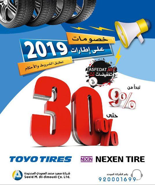 عروض اطارات كفرات السيارات تويو Toyo ونيكسن Nexen السعودية Car Tires Bicycle Tire
