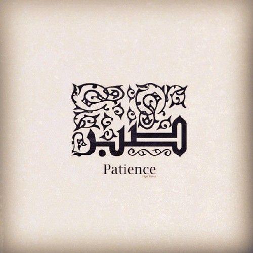 Sabr = Patience.