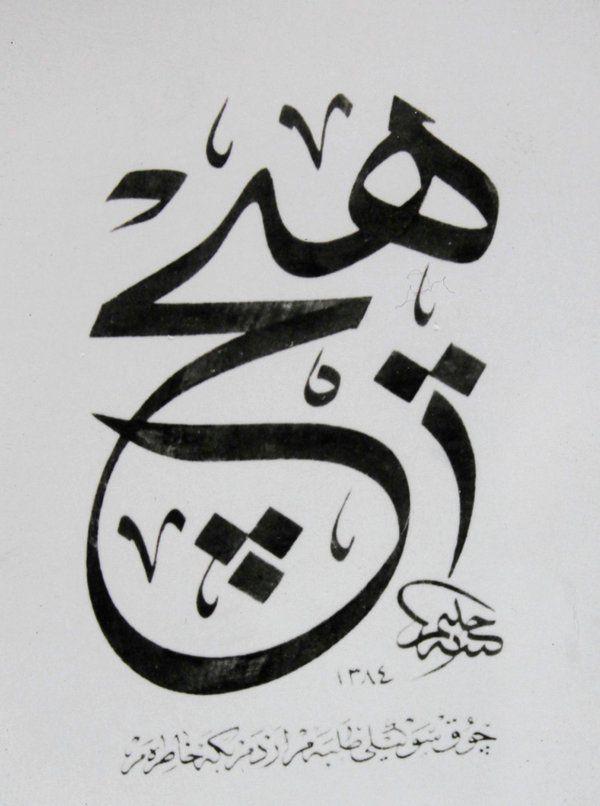 """Halim Efendi'nin vefatından önce yazdığı son yazı """"Hiç""""."""