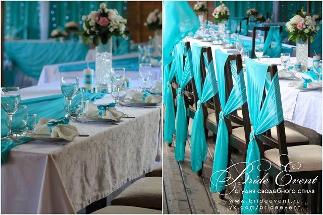 Бирюзовая свадьба с элементами декора в стиле Тиффани. Оформление свадьбы в стиле Tiffany. Украшение стульев.