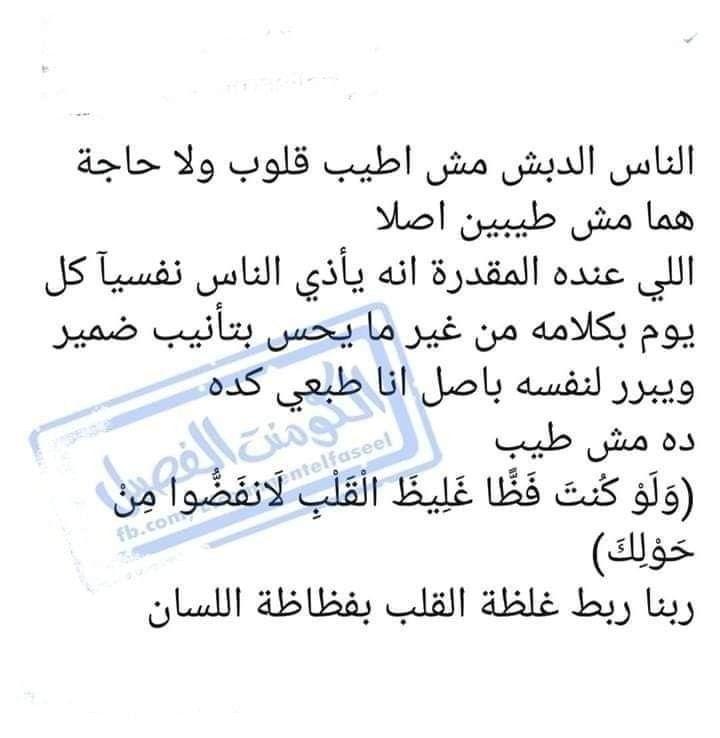 الناس الدبش Words Quotes Beautiful Arabic Words Quotes