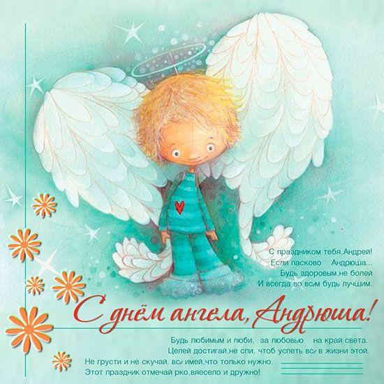 Открытка с днем ангела андрюша