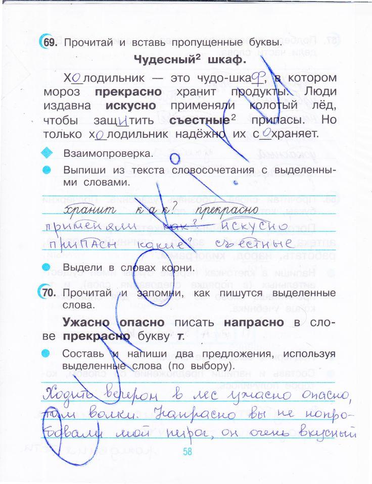 Рамзаева русский язык 3 класс упр.124 клюква