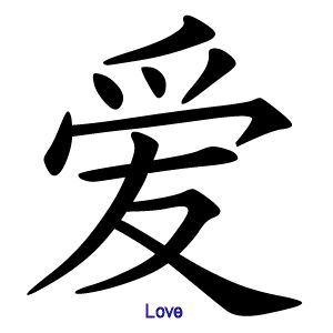 "chinese love tattoo - addition to my current ""friend"" tattoo that I hate!"