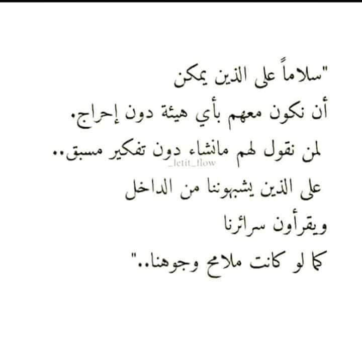 Pin By Dolpary On Quotes Cool Words Arabic Quotes Life Quotes