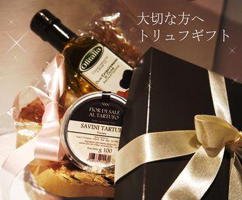 オリーブオイルとセットにして贈れば、更に使いやすく便利。 いつものサラダやパスタが一気に高級レストランの味に。