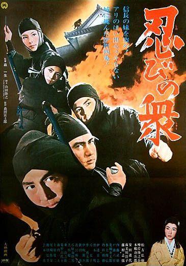 Fucking Ninjas 37