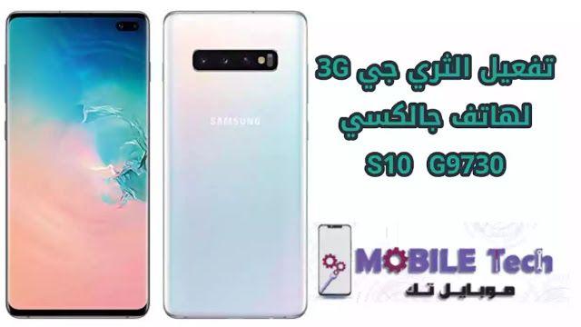 تفعيل الثري جي 3g لهاتف S10 G9730 تفعيل الثري جي 3g لهاتف جالكسي S10 G9730 اخواني متابعي مدونة موبايل تك نقدم ل Samsung Galaxy Phone Mobile Tech Galaxy Phone