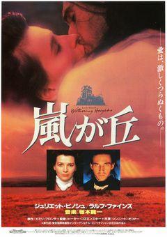 嵐が丘 - Yahoo!映画