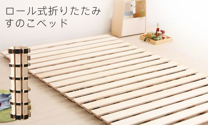 ロール式すのこベッド Re Ceno ベッド インテリア 家具 すのこベッド
