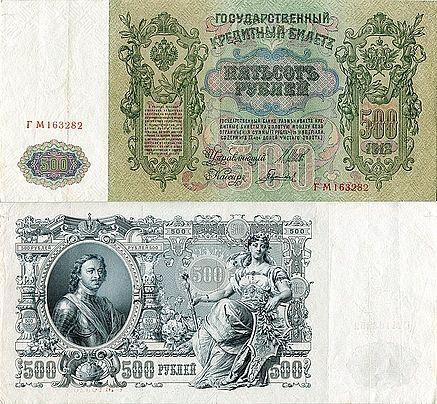 500 Russian Empire Ruble 1912 banknote