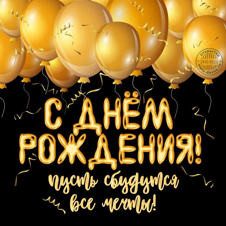 Открытки с днем рождения с золотом, днем
