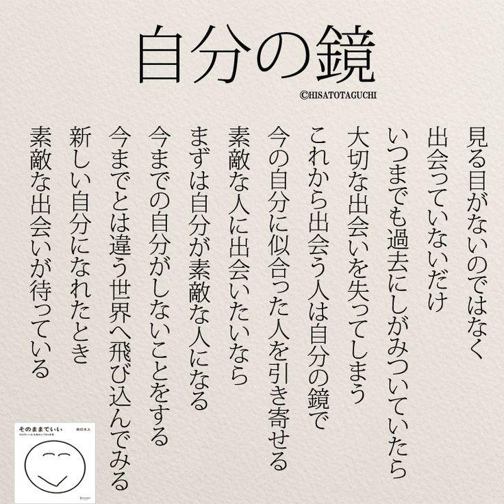 まわりの人は自分の鏡   女性のホンネ川柳 オフィシャルブログ「キミのままでいい」Powered by Ameba