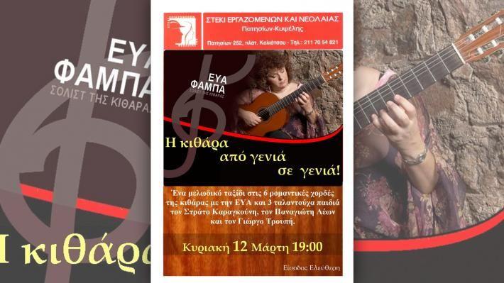 Η σολίστ της κιθάρας Εύα Φάμπα στο Στέκι την Κυριακή 12 Μάρτη   902.gr