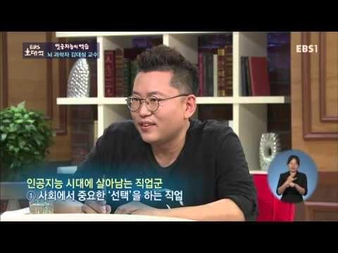 EBS 초대석 - 인공지능의 역습 - 뇌 과학자 김대식 교수_#002 - YouTube