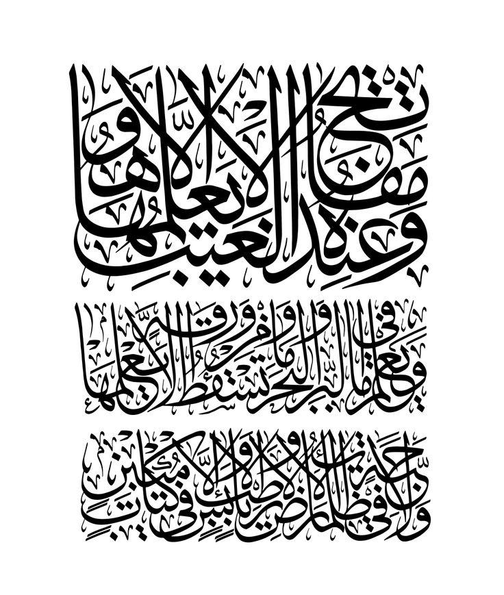 ::::ﷺ♔❥♡ ♤✤❦♡ ✿⊱╮☼ ☾ PINTEREST.COM christiancross ☀ قطـﮧ ⁂ ⦿ ⥾ ❤❥◐ •♥•*⦿[†] ::::Free Islamic calligraphy l Al-Isra 17:44