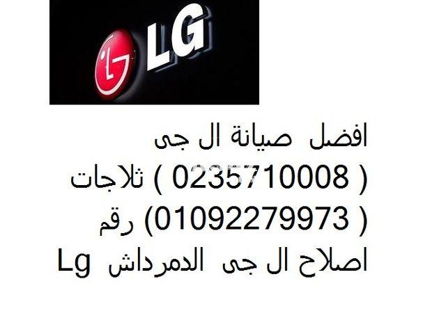 ارقام صيانة ال جى البحيرة 01096922100 اصلاح ثلاجات ال جى 01060037840 In 2020 Retail Logos Home Appliances Lululemon Logo