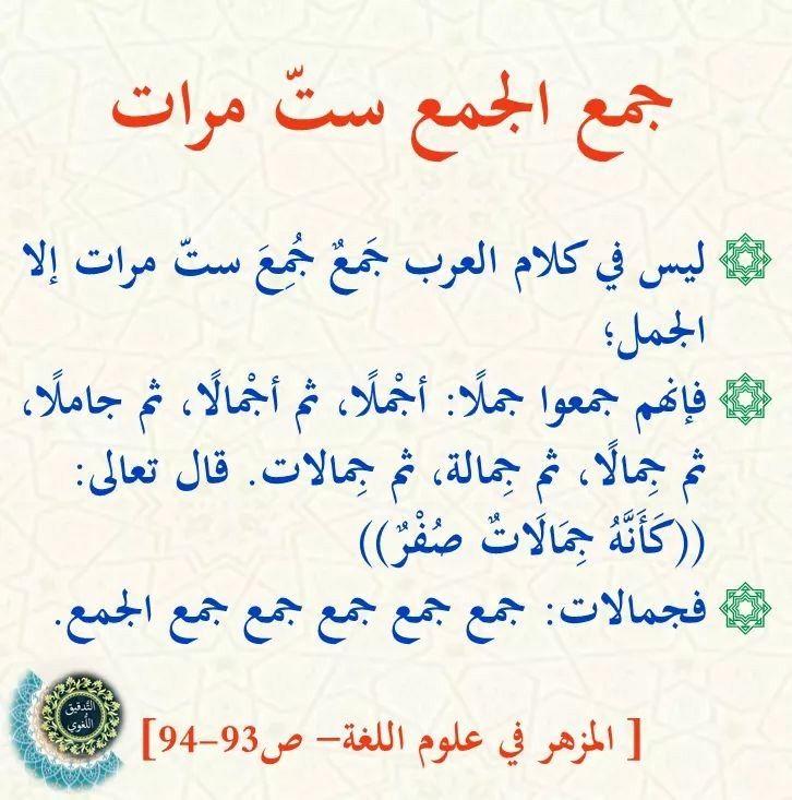 Pin By Anne On Arabic Language Learn Arabic Language Learning Arabic Arabic Lessons