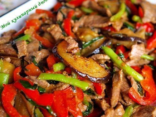 Стир-фрай из говядины с зеленой фасолью, сладким перцем и баклажанами