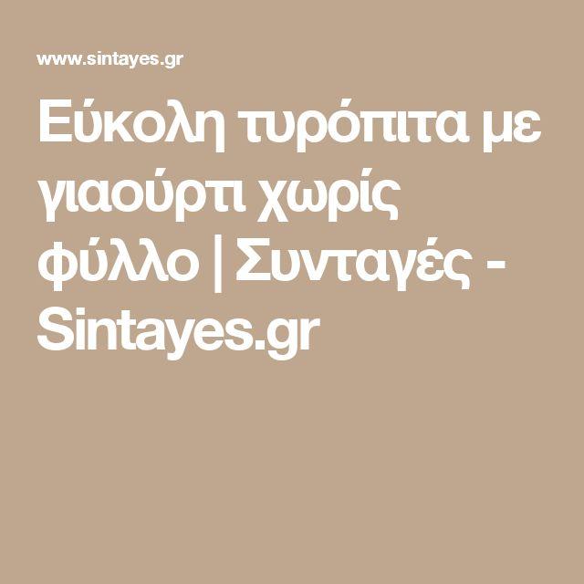 Εύκολη τυρόπιτα με γιαούρτι χωρίς φύλλο | Συνταγές - Sintayes.gr