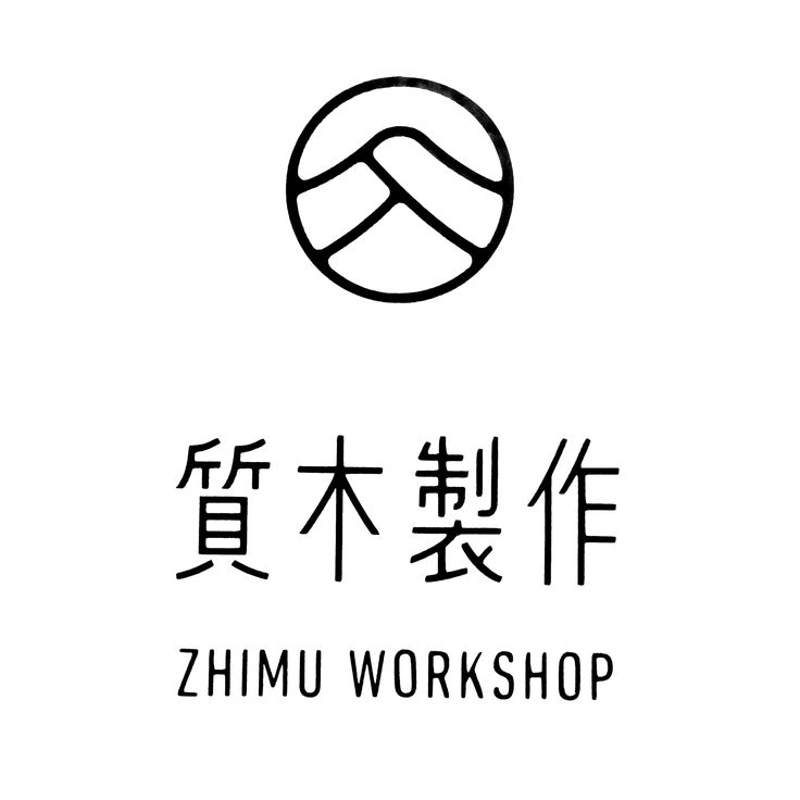 質木製作 │ ZHIMU WORKSHOP