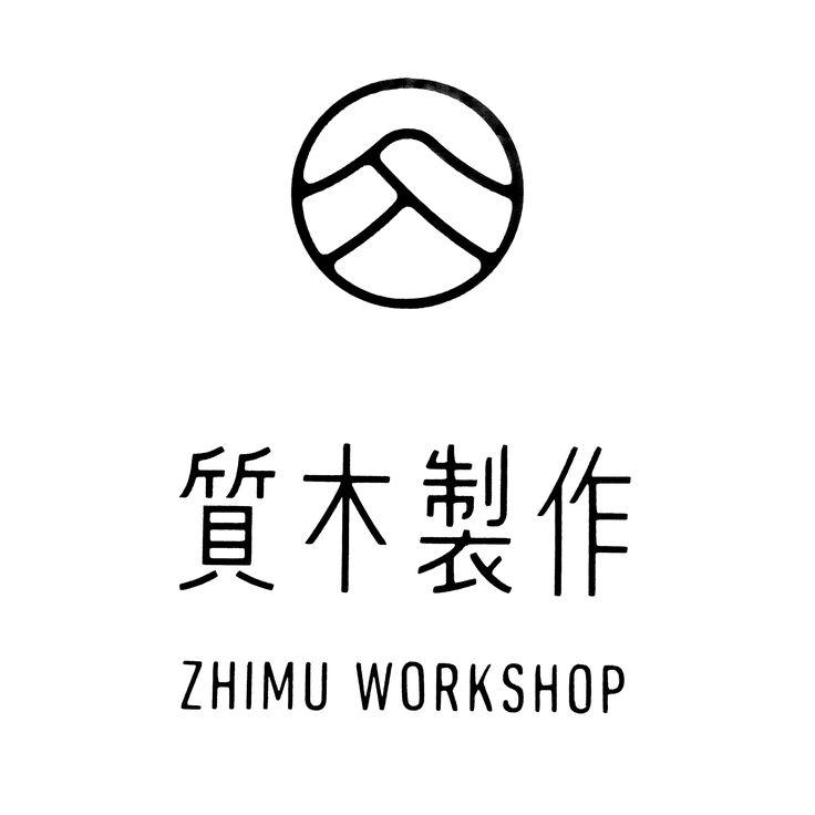 質木製作 │ ZHIMU WORKSHOP