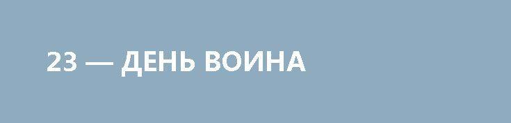 23 — ДЕНЬ ВОИНА http://rusdozor.ru/2017/02/26/23-den-voina/  23 февраля как и 7 ноября — советские праздники: с точки зрения коммунизма, 23 февраля — это день Красной Армии, а 7 ноября — день «Великой Октябрьской социалистической революции». День 7 ноября уже не празднуется ни в России, ни на ...