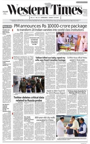 English News Paper In Ahmedabad - Vision specialist