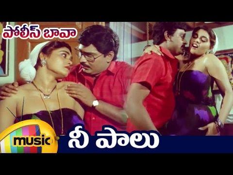 Police Bava Telugu movie, Silk Smitha Romantic Song, Ne Paalu video song on Mango Music ft. Bhagyaraj. Directed by K. Bhagyaraj, music composed by MS Viswana...