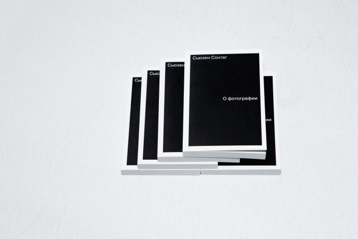 Сьюзен Сонтаг «О фотографии» Коллекция эссе Сьюзен Сонтаг «О фотографии». В книге, сделавшей ее знаменитой, Сонтаг приходит к выводу, что широкое распространение фотографии приводит к установлению между человеком и миром отношений «хронического вуайеризм», в результате чего все происходящее начинает располагаться на одном уровне и приобретает одинаковый смысл. #книги #makaronka #makaronka_books #bookshop #admarginem
