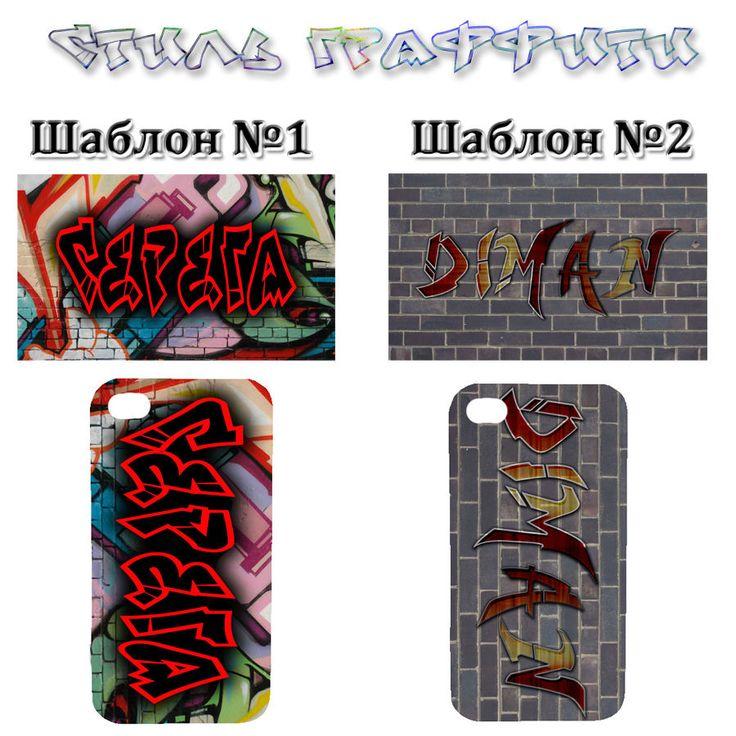 Шаблоны на именные чехлы для iPhone - Ярмарка Мастеров - ручная работа, handmade