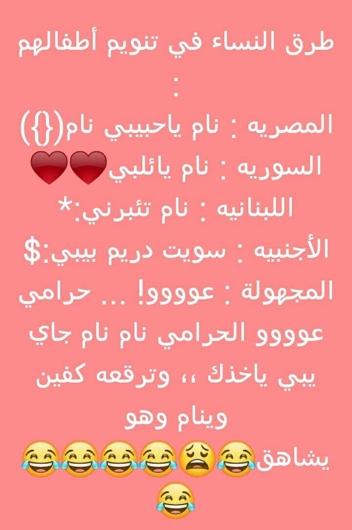 هههههههههههههههههه Funny Quotes Arabic Funny Really Funny