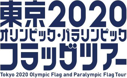 東京2020 オリンピック・パラリンピック フラッグツアー Tokyo 2020 Olympic Flag and Paralympic Flag Tour