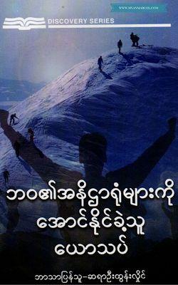 ဘ၀၏အနိဌာရံုမ်ားကို ေအာင္ႏိုင္ခဲ့သူ ေယာသပ္ - Myanmar Christian Online Library