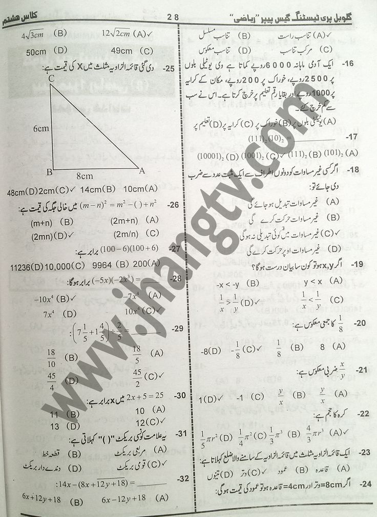 8th class science guess papers 2015 urdu medium 7 holidays and 8th class math guess papers 2015 18 fandeluxe Choice Image