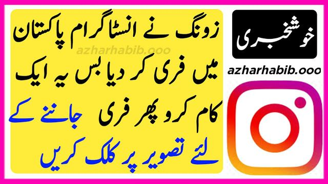 Zong Free Instagram Offer 2019 Free Instagram Simple Cards