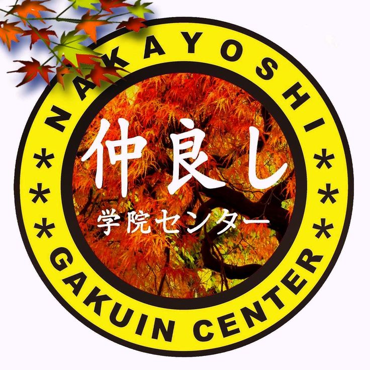 #NakayoshiSquad  #NakayoshiGakuinCenter #NakayoshiJapan #NakayoshiMomiji